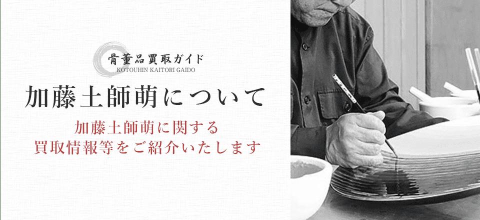 加藤土師萌買取に関する情報を提供するページ