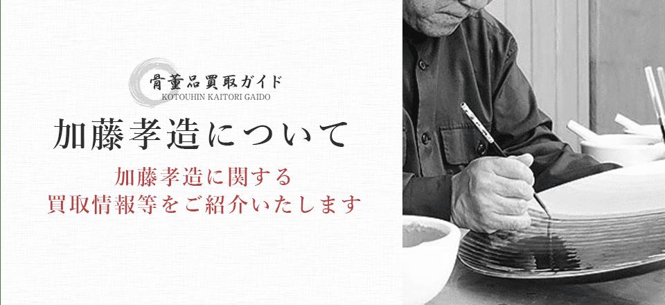 加藤孝造買取に関する情報を提供するページ