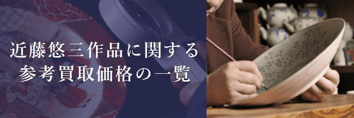 人間国宝近藤悠三作品の買取相場例一覧