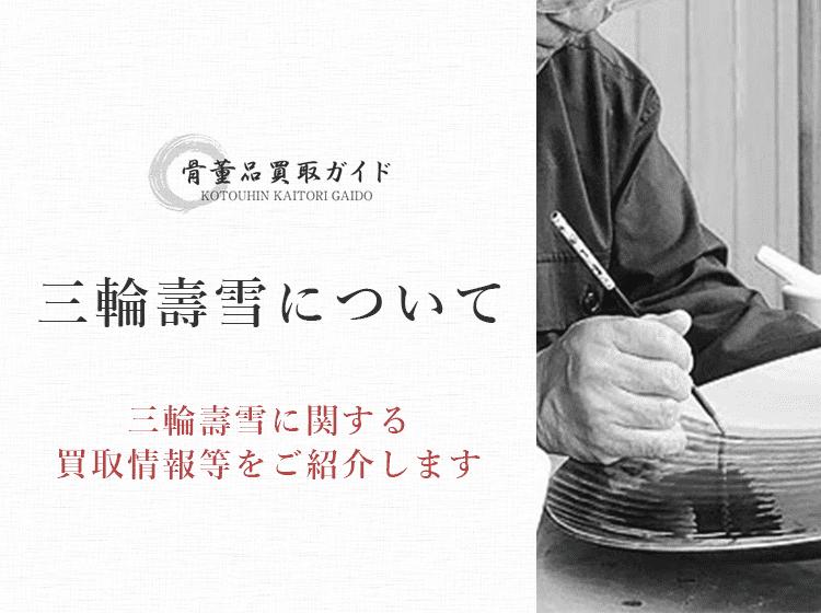 三輪壽雪買取に関する情報を提供するページ