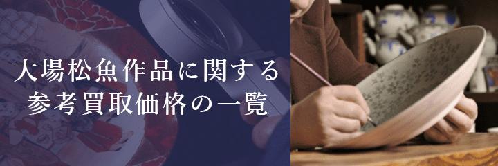 人間国宝大場松魚作品の買取相場例一覧