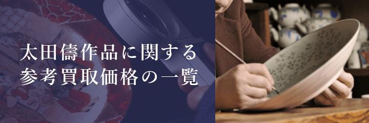人間国宝太田儔作品の買取相場例一覧