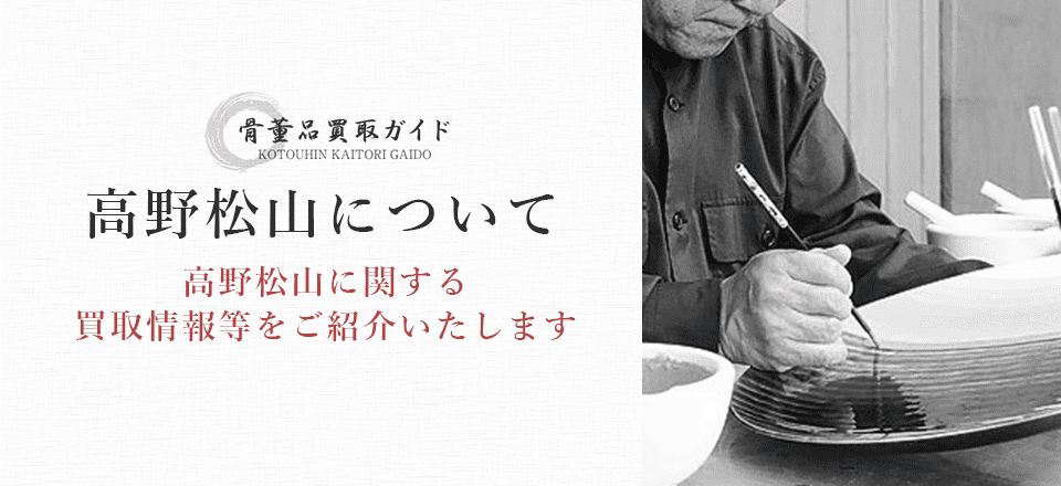 高野松山買取に関する情報を提供するページ