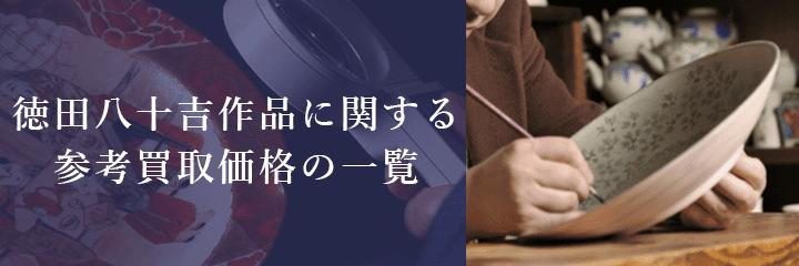 人間国宝三代徳田八十吉作品の買取相場例一覧