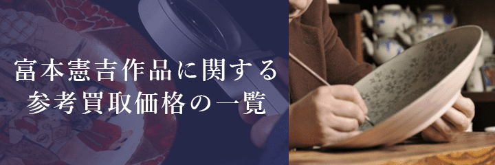 人間国宝富本憲吉作品の買取相場例一覧