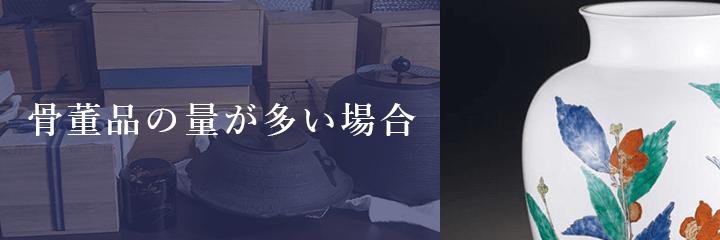 骨董品の量が多い場合の買取価格の調べ方