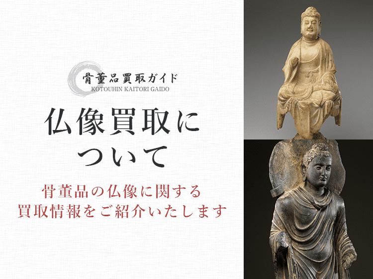 仏像買取に関する情報を提供するページ