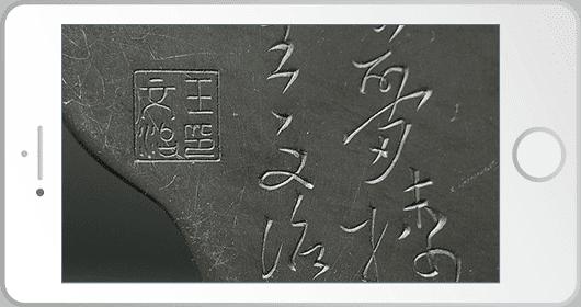 落款(サイン)の撮影