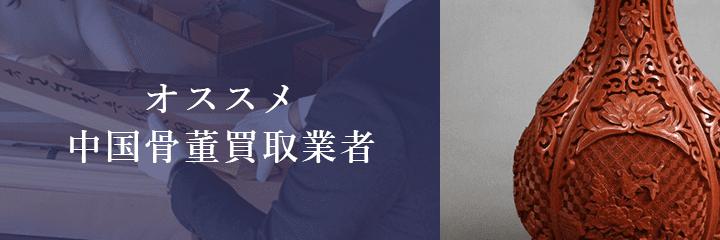 中国骨董品買取におけるおすすめ買取業者