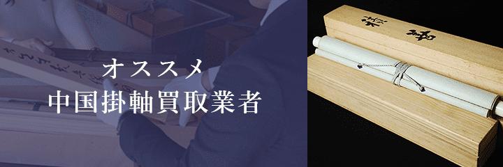 中国掛軸買取におけるおすすめ買取業者