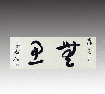【中国掛け軸】書画掛軸 于右任作