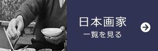 日本画家買取情報の一覧を見る