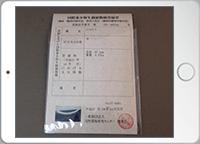 登録証の撮影