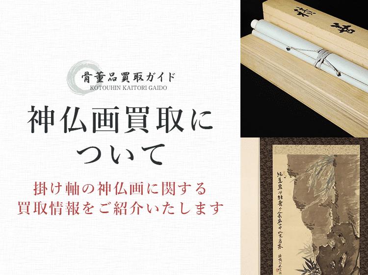 神仏画買取に関する情報を提供するページ