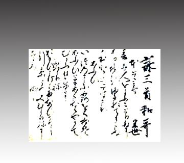 飛鳥井雅康作 書画