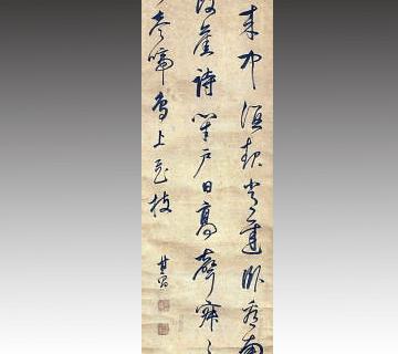 中国掛け軸 董其昌(トウキショウ)作 書画