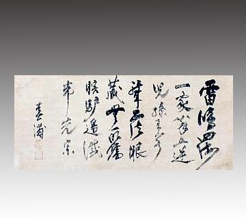 春浦宗煕作 書画