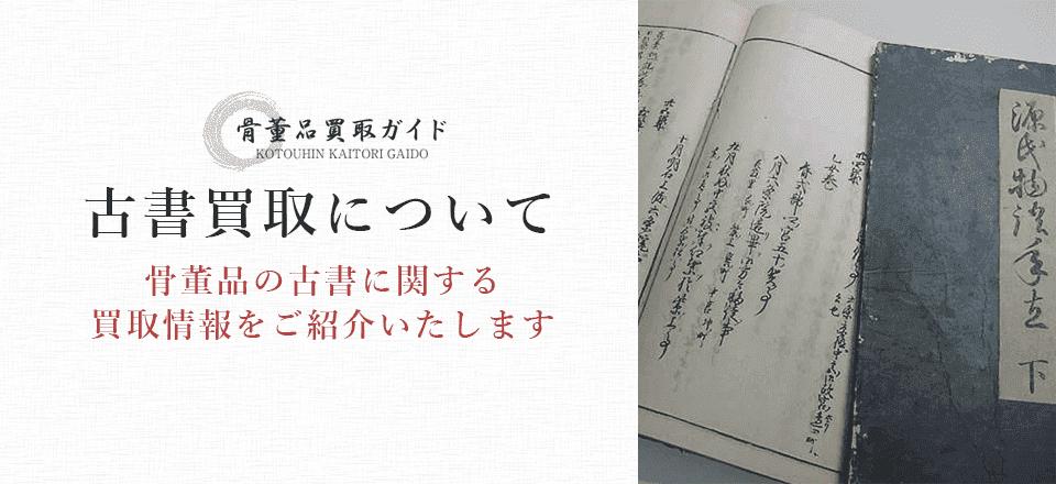 古書買取に関する情報を提供するページ