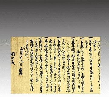 【書物・古文書(和本)】織田信長筆書状
