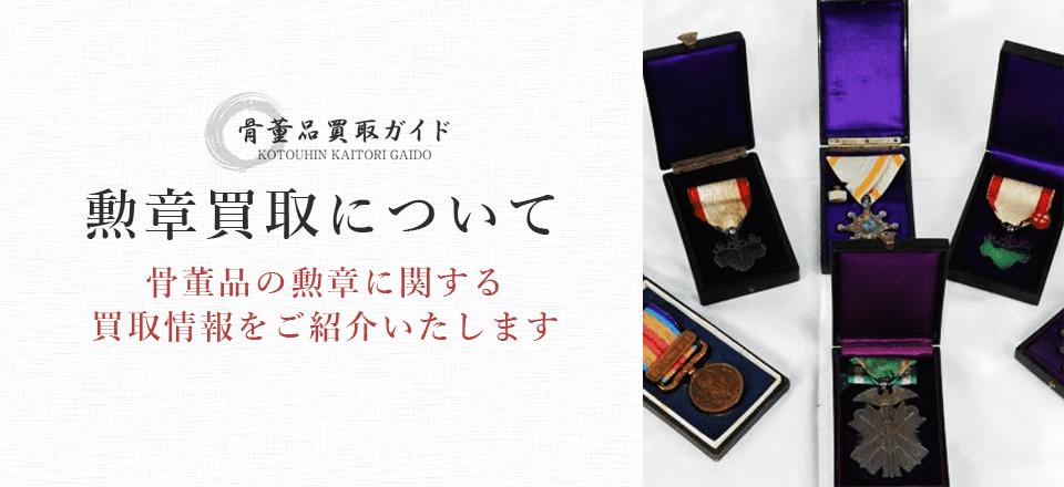 勲章買取に関する情報を提供するページ