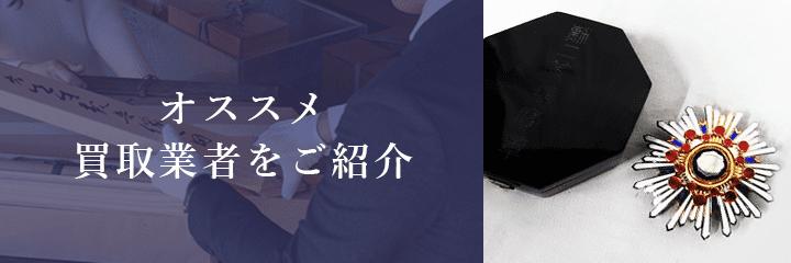 瑞宝章買取におけるおすすめ買取業者