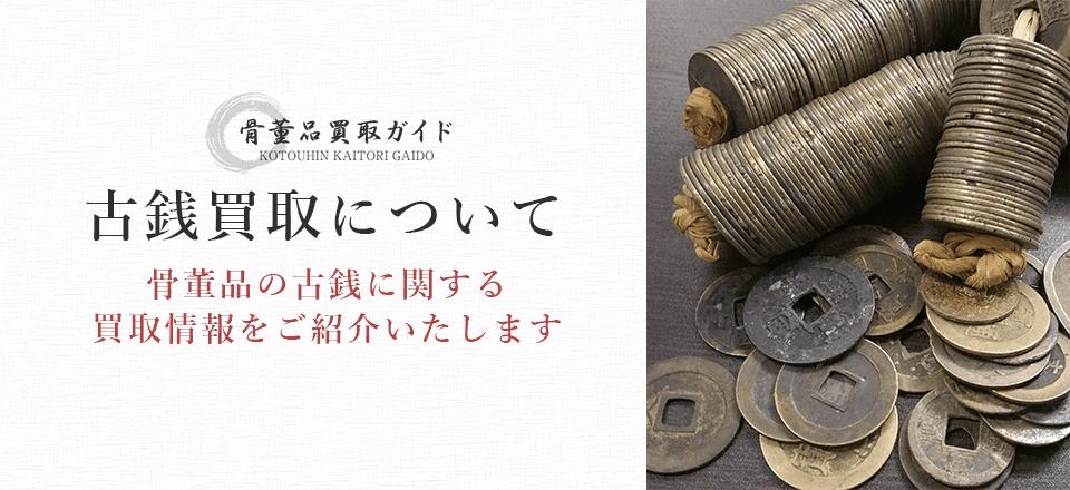 古銭買取に関する情報を提供するページ