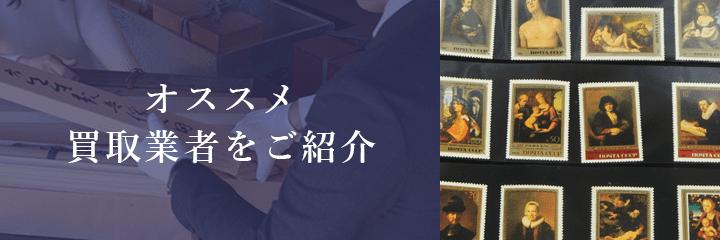 外国切手買取におけるおすすめ買取業者