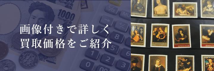 外国切手の買取価格例の紹介