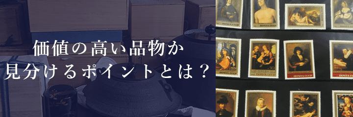 メール査定における外国切手の撮影方法
