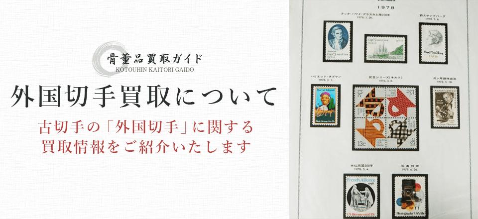 外国切手買取に関する情報を提供するページ