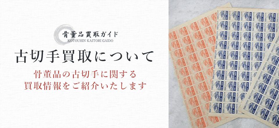 古切手買取に関する情報を提供するページ
