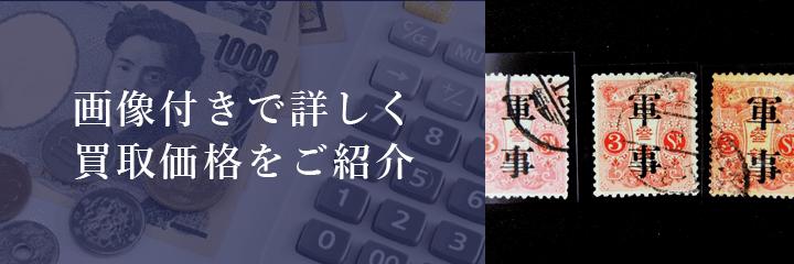 軍事切手の買取価格例の紹介