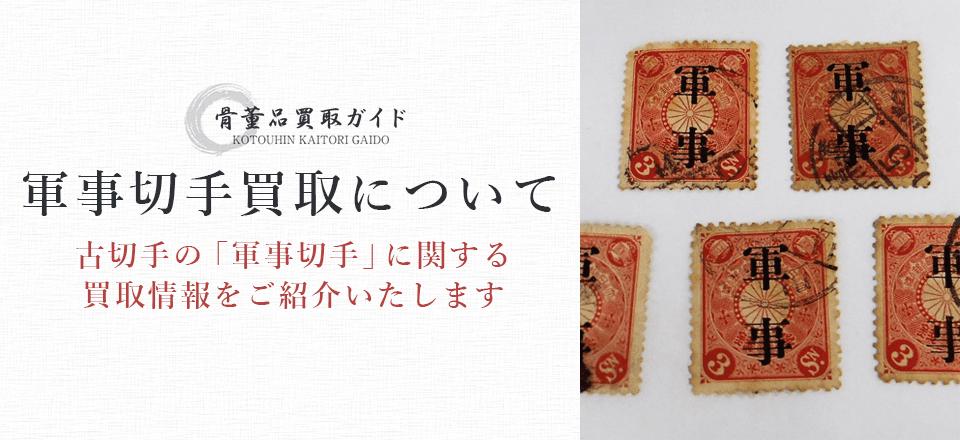軍事切手買取に関する情報を提供するページ