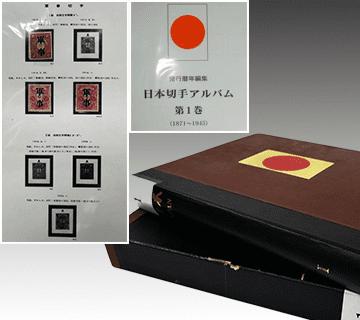 【軍事切手買取】日本切手アルバム第1巻(1871年~1945年)
