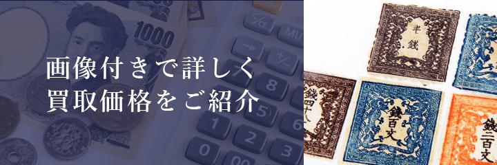 普通切手の買取価格例の紹介