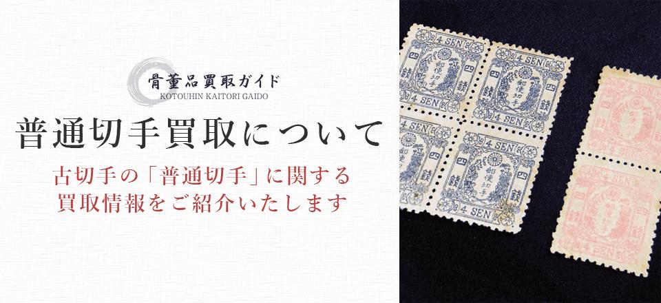 普通切手買取に関する情報を提供するページ