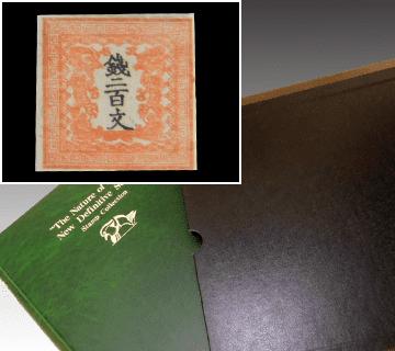 【普通切手買取】竜文切手(200文)・切手アルバム等