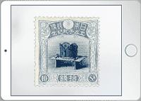 古切手の表を撮影