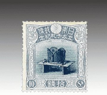 【記念切手】裕仁立太子記念切手10銭