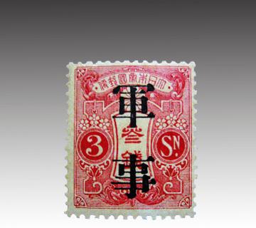 【軍事切手】大正白紙加刷軍事切手(3銭)