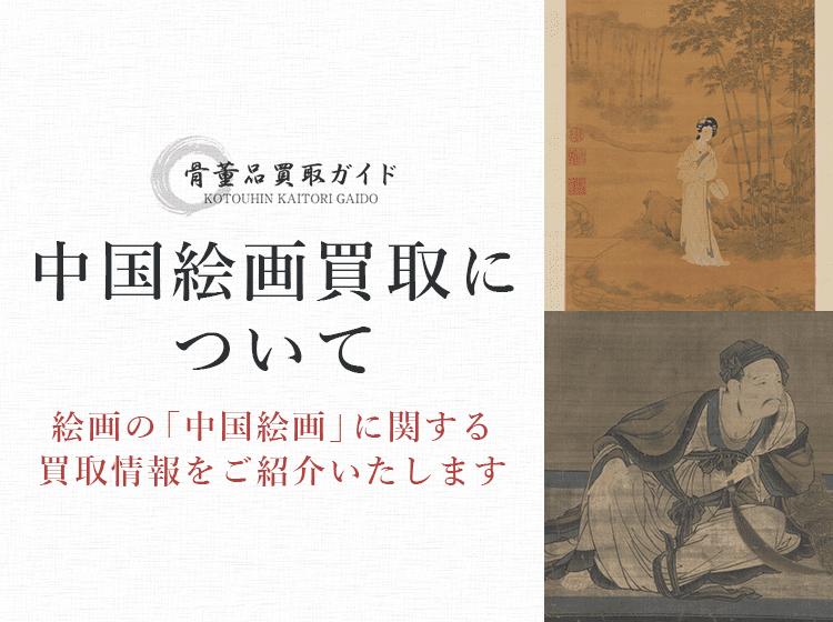 中国絵画買取に関する情報を提供するページ