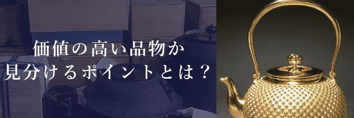 メール査定における金瓶の撮影方法