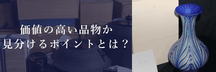 メール査定における花入れ(花瓶)の撮影方法