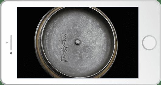 鉄瓶蓋の裏の画像
