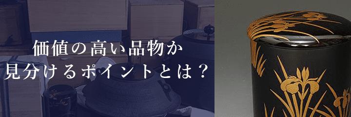 メール査定における棗(薄茶器)の撮影方法
