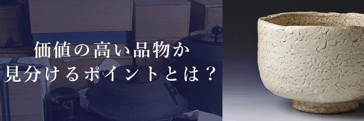 メール査定における茶碗の撮影方法