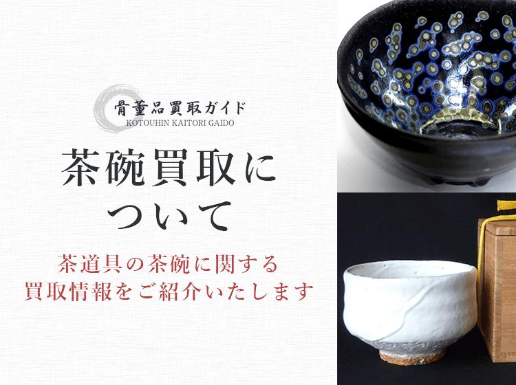 茶碗買取に関する情報を提供するページ