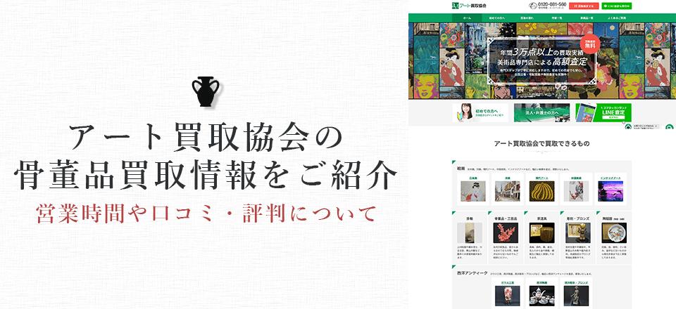 骨董品買取アート買取協会の口コミや評判を紹介するページです