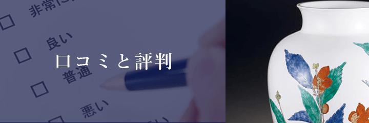 バイセル(スピード買取.jp)の評判について