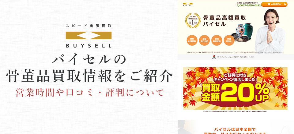 骨董品買取バイセル(スピード買取.jp)の口コミや評判を紹介するページです